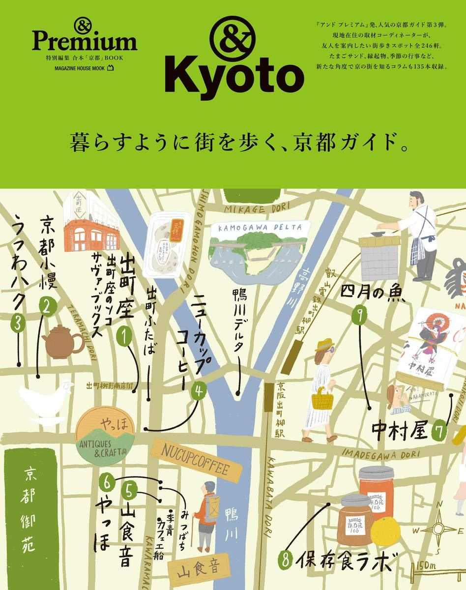 &KYOTO 1.jpg