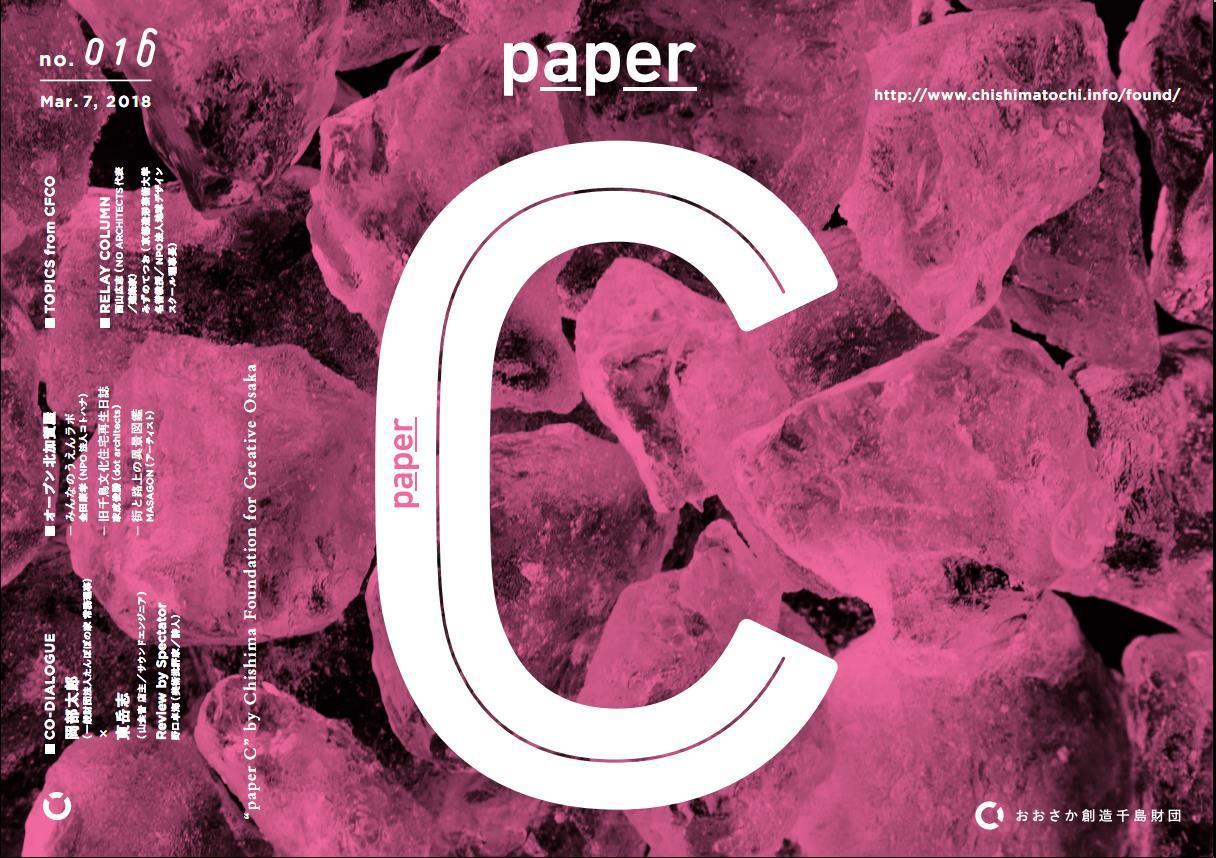paper C no.016.jpg