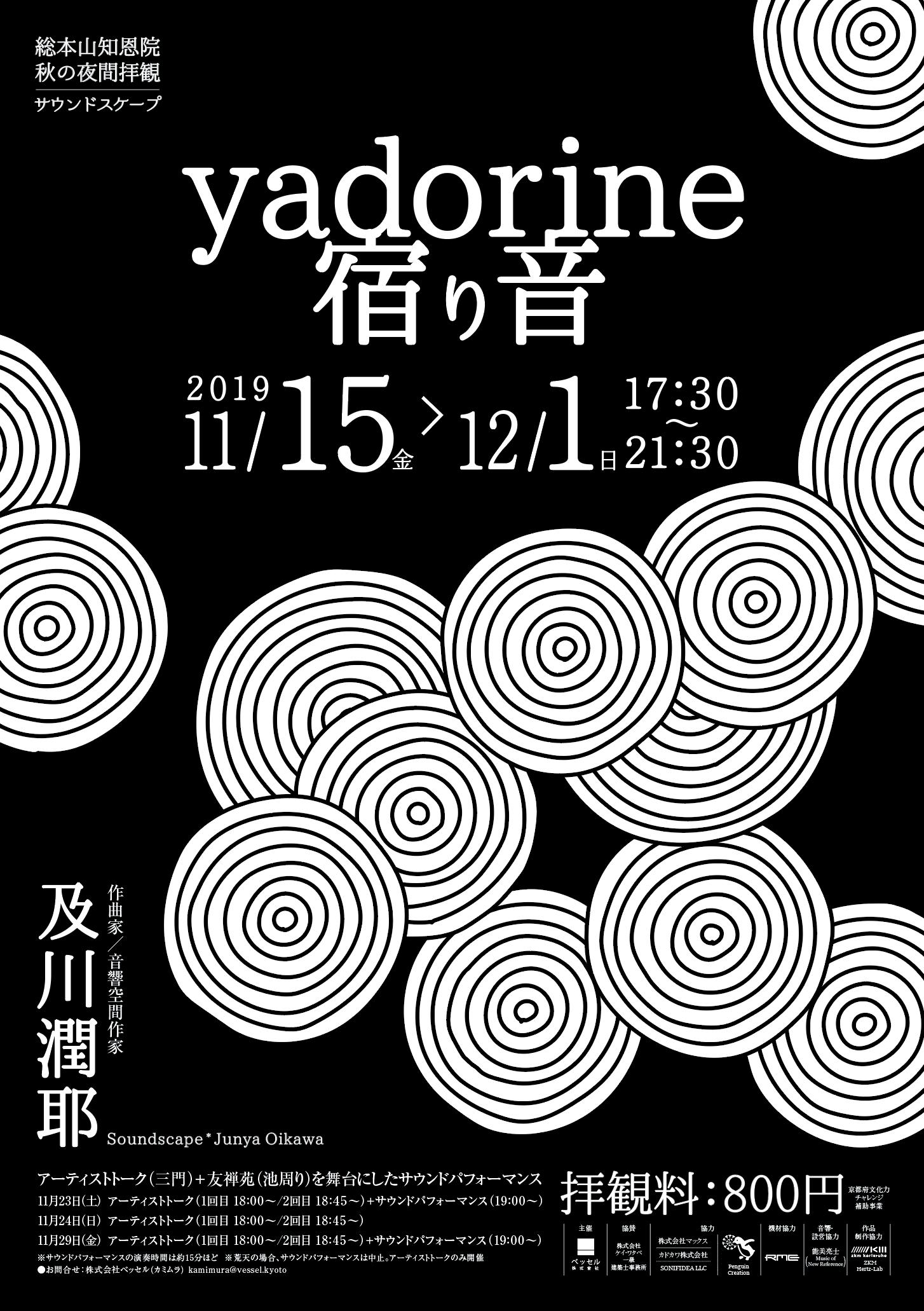 yadorine J.png